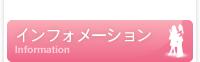 インフォメーション/広島 呉市 リフォーム