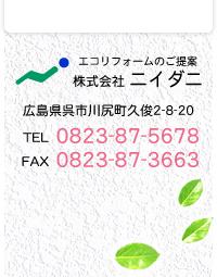 広島県呉市の株式会社ニイダニ